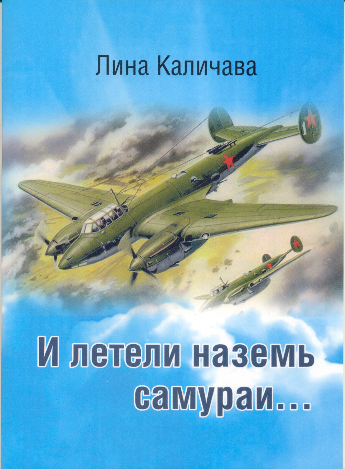 Тамара Пшеничная делится впечатлениями после прочтения книги Лины Ивановны Каличава