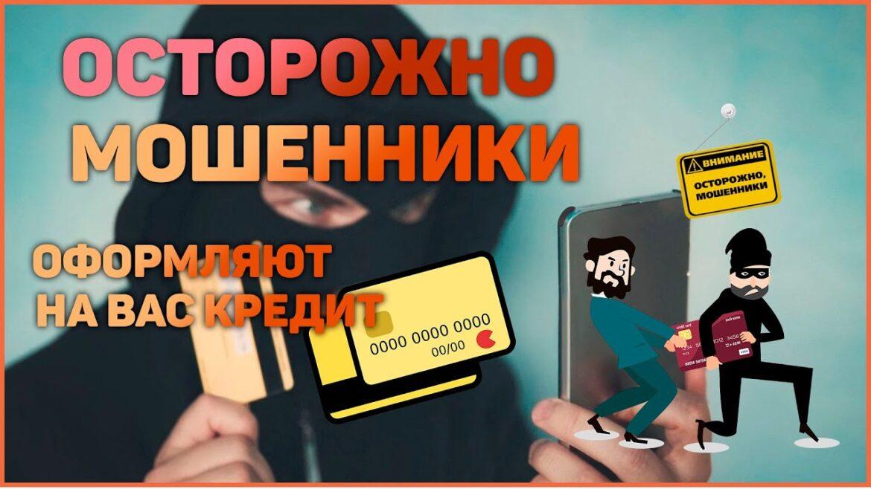Телефонные мошенники заставили жителя Волгодонска оформить кредит, чтобы потом похитить деньги