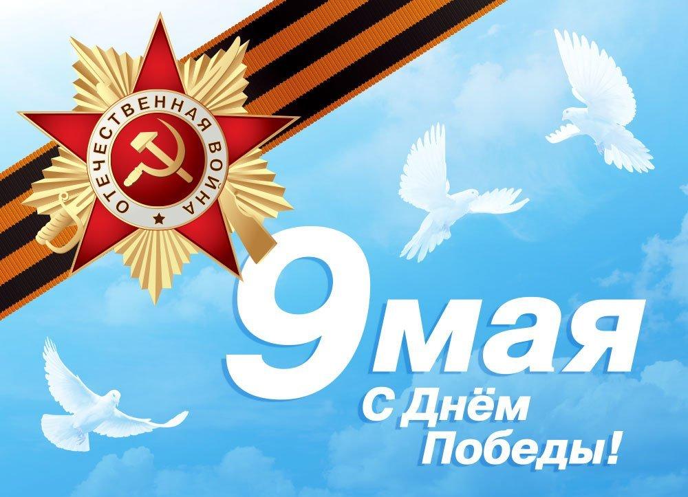 Жителей Волгодонского района поздравляют с Днем Победы