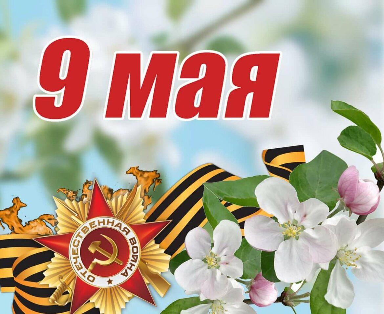 Главы сельских поселений Волгодонского района поздравляют жителей с Днем Победы