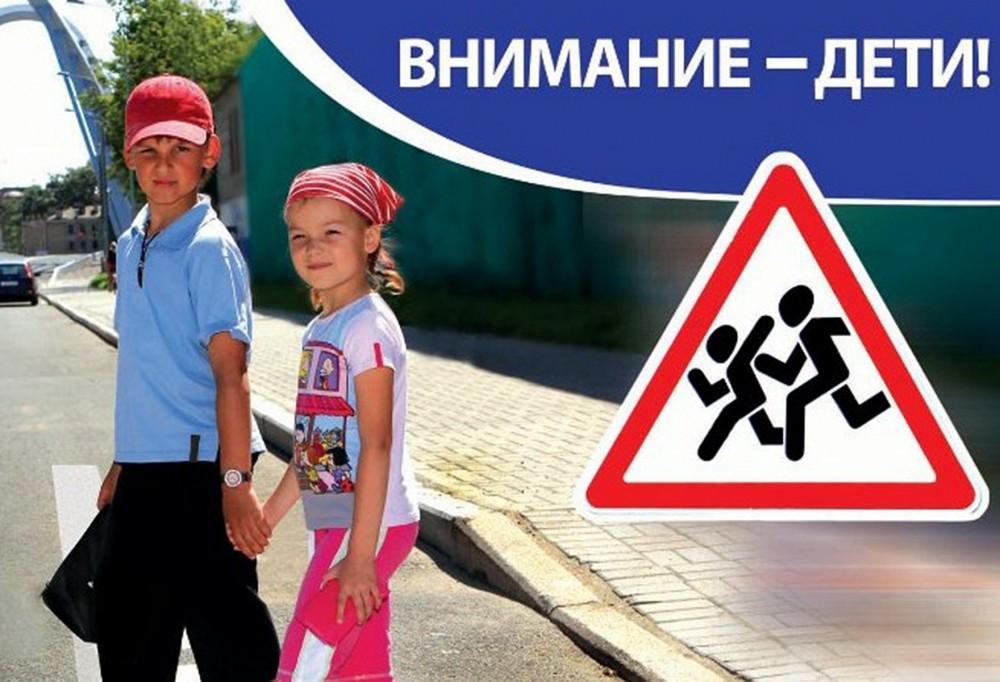 ГИБДД Волгодонска проводит широкомасштабную профилактическую акцию «Внимание, дети!»