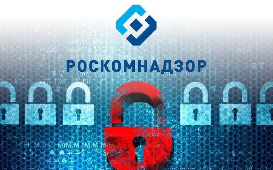 Управление Роскомнадзора по Ростовской области информирует о необходимости направления Уведомления об обработке персональных данных
