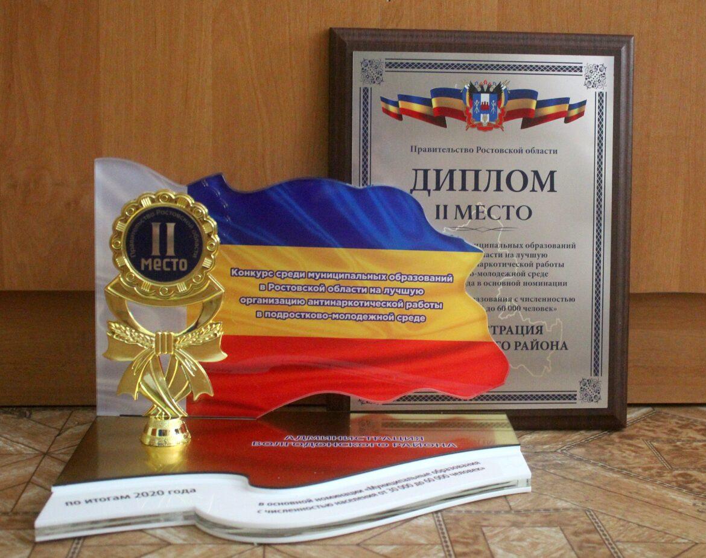 Волгодонской район в тройке лучших муниципалитетов Дона по организации антинаркотической работы в подростково-молодёжной среде