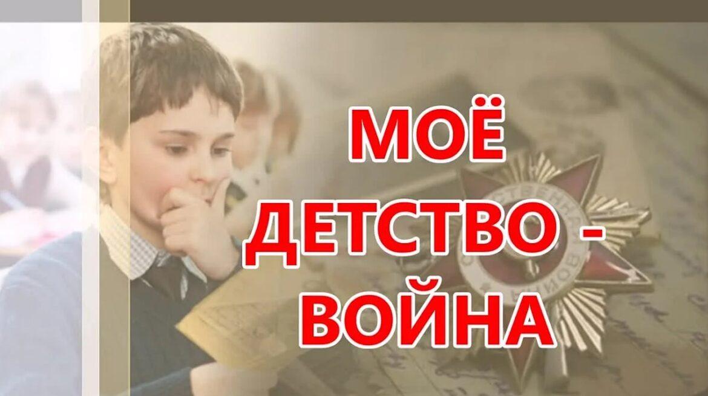 «Моё детство – война»: в День памяти и скорби объявлено о продолжении международной акции, рождённой на Дону