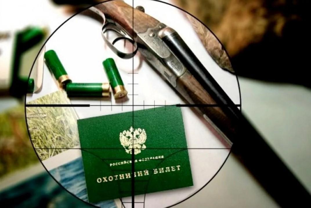 Ростовская межрайонная природоохранная прокуратура разъясняет об изменении законодательства в сфере охоты и сохранении охотничьих ресурсов