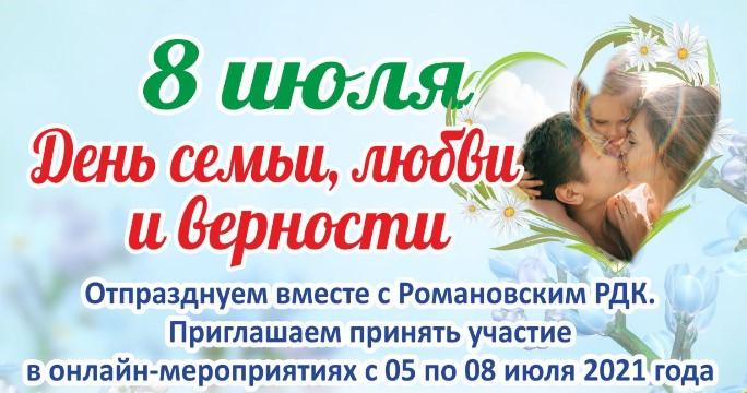 Романовский РДК приглашает принять участие в мероприятиях, посвященных Дню семьи, любви и верности