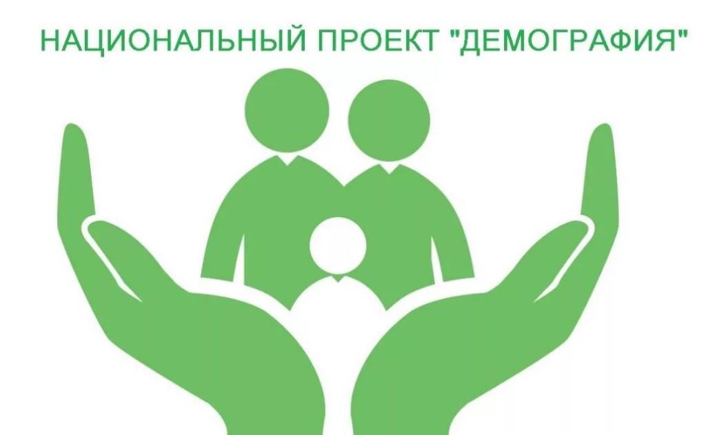 Реализация национального проекта  «Демография» в Волгодонском районе продолжается