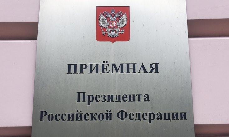 3 августа состоится личный приём граждан в приёмной Президента Российской Федерации в Южном федеральном округе