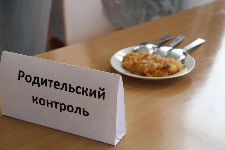 Прокуратура Волгодонского района сообщает о праве родителей осуществлять контроль за организацией питания их ребёнка в школе
