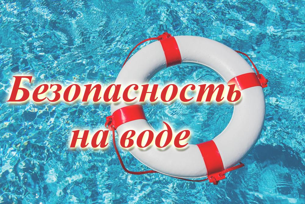 Жителям Рябичёвского сельского поселения напомнили правила безопасного поведения на водоемах