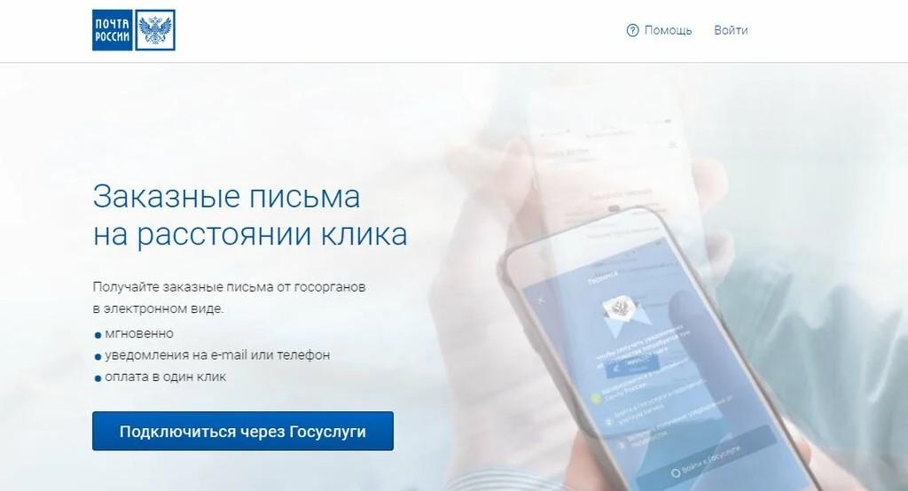 Ростовчане спасли 430 деревьев, используя сервис электронных заказных писем Почты России