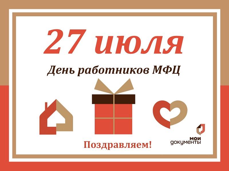 27 июля отмечается День работников МФЦ
