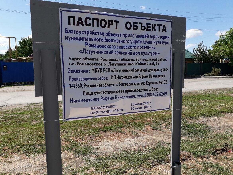 В Лагутниках начались работы по благоустройству приклубной территории