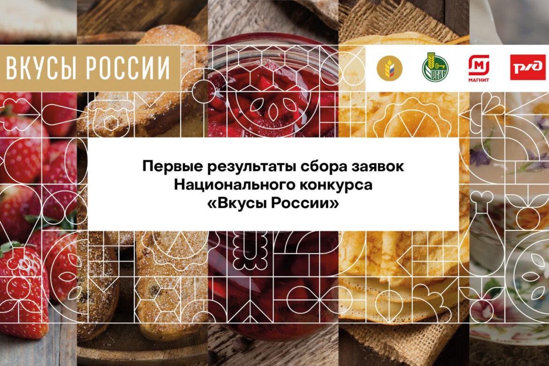 Ростовская область – в лидерах по числу поданных заявок на II Национальный конкурс «Вкусы России»