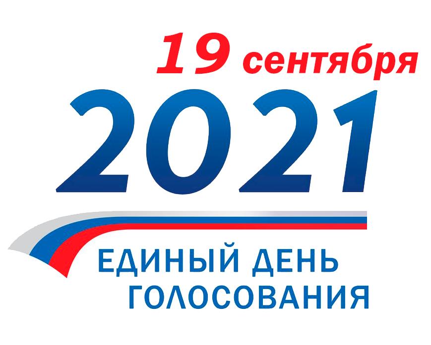 Выборы-2021: уведомление печатного издания «Романовский вестник» о расценках на размещение агитационных материалов