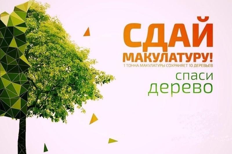 Приглашаем к участию в экомарафоне «Сдай макулатуру — спаси дерево!»