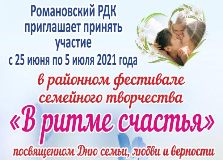 Романовский РДК приглашает принять участие в районном фестивале семейного творчества «В ритме счастья»