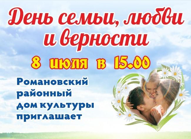 Отпразднуйте День семьи, любви и верности вместе с Романовским РДК