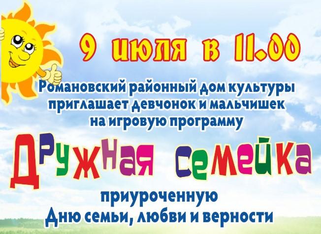 Романовский РДК приглашает девочек и мальчиков на игровую программу «Дружная семека»