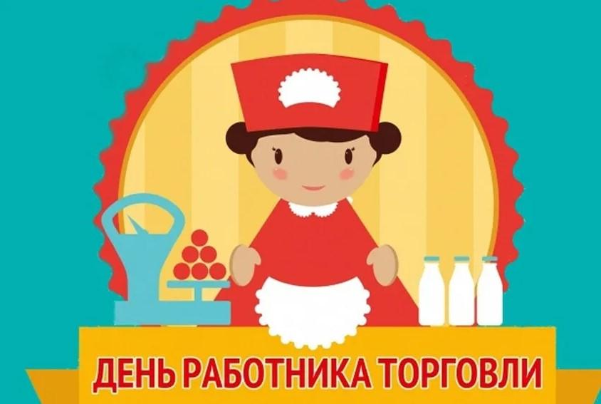 Ростовстат рассказал в цифрах о Дне работника торговли в России