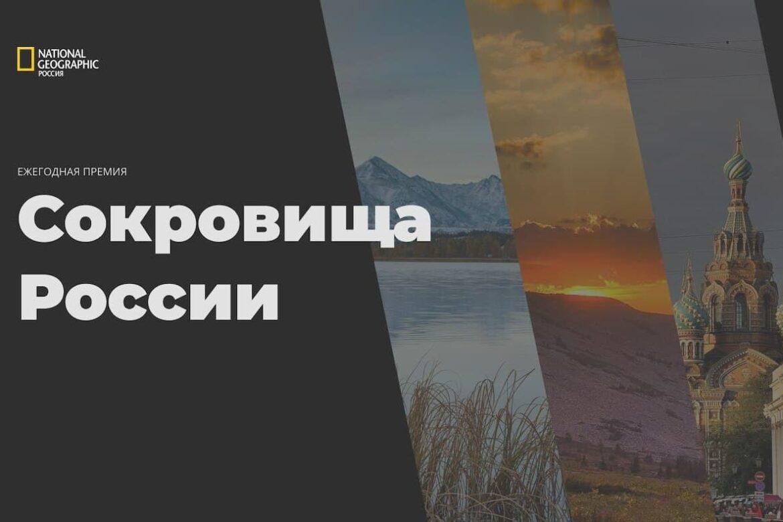 Жителей Ростовской области приглашают проголосовать за региональные достопримечательности в конкурсе «Сокровища России»