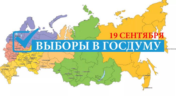 Выборы-2021: уведомление сетевого издания «Романовский вестник» о расценках на размещение агитационных материалов