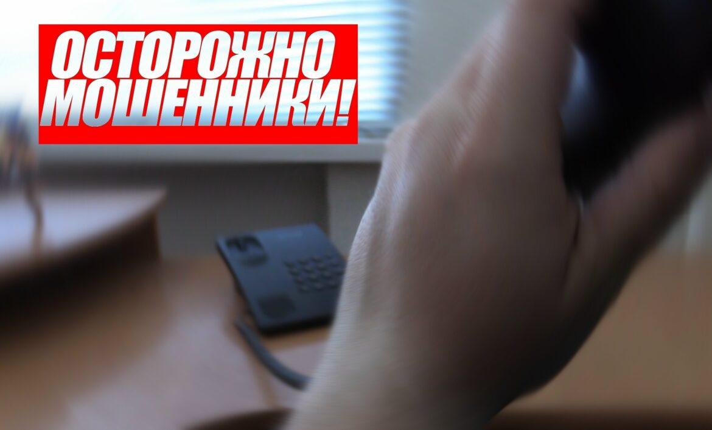 Полицейские Волгодонска предупреждают: если Вам звонит сотрудник банка, завершите разговор, это может быть мошенник!