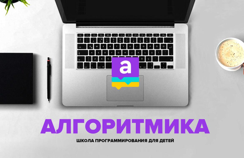 В Волгодонске может открыться международная школа по программированию для детей