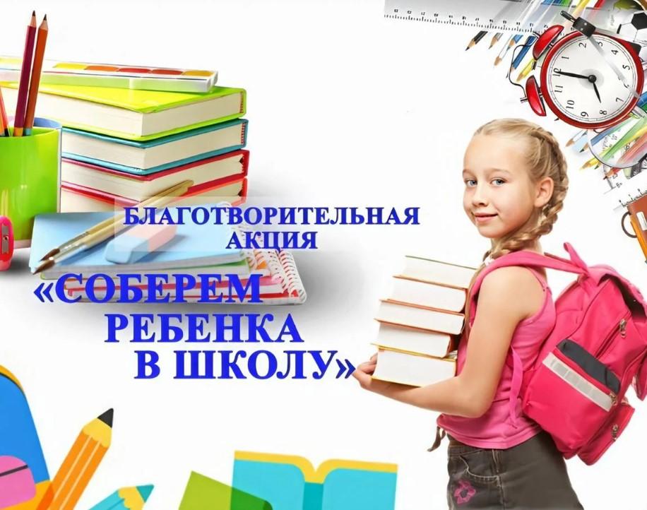 Благотворительная акция «Соберём ребёнка в школу» стартовала в Волгодонском районе