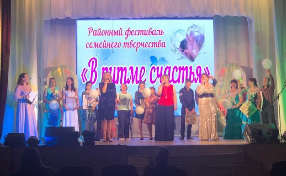 II районный фестиваль семейного творчества «В ритме счастья» состоялся в Романовском РДК