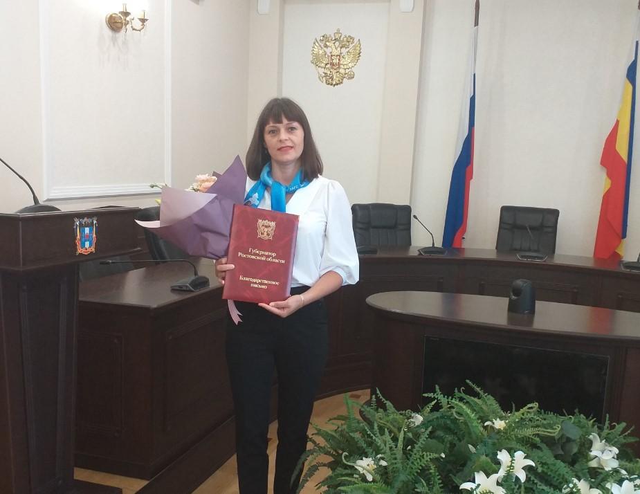 Губернатор наградил благодарственным письмом сотрудницу отдела ЗАГС Волгодонского района Лидию Александровну Черноусову
