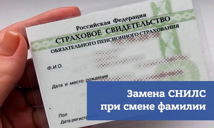 ПФР отвечает на поросы граждан: Нужно ли менять СНИЛС, если после регистрации брака изменилась фамилия