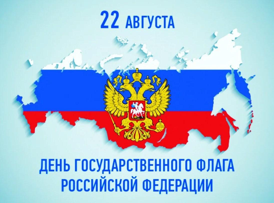 Поздравление с Днём Государственного флага от Правительства Ростовской области
