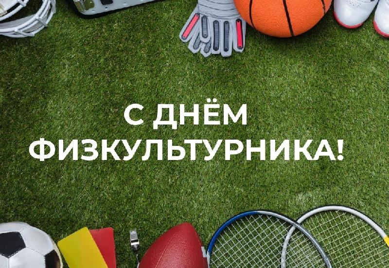 Поздравление с Днём физкультурника от главы Волгодонского района Сергея Викторовича Бурлака