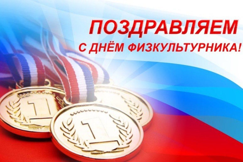 Правительство Ростовской области поздравляет жителей Дона с Днём физкультурника