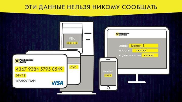 Полиция Волгодонска предупреждает: никому не передавайте Ваши персональные данные или данные о картах