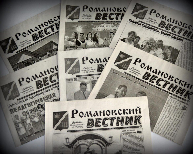 С 1 сентября стартует подписная кампания на газету «Романовский вестник» на I полугодие 2022 года