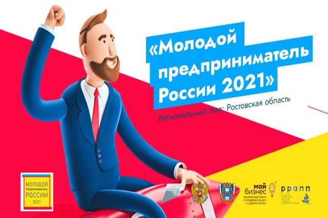 Молодых предпринимателей Дона приглашают принять участие во всероссийском конкурсе