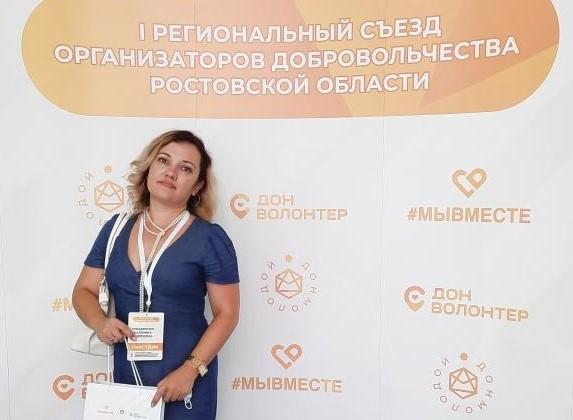 Руководитель школьного волонтёрского отряда «Горящие сердца» Романовской СОШ посетила съезд организаторов добровольческой деятельности в Ростове