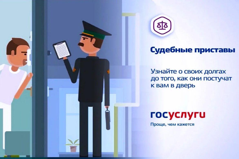 Отдел судебных приставов информирует о новых услугах на портале ЕПГУ