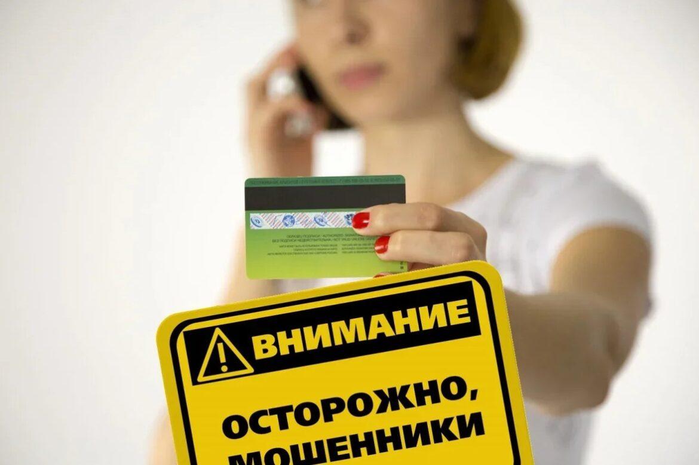Полицейские Волгодонска напоминают жителям, как уберечь себя от интернет мошенников