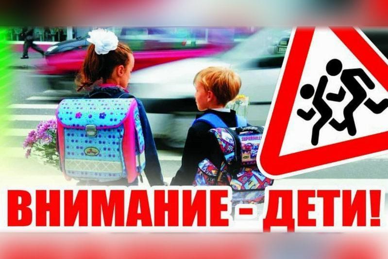 В Волгодонском районе стартовала широкомасштабная профилактическая акция «Внимание, дети!»