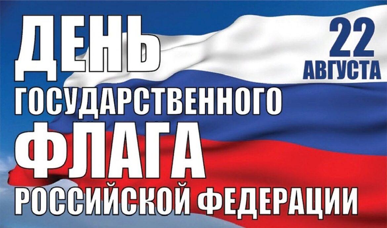 Российский триколор — символ силы, независимости и единства страны