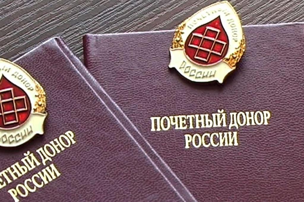 Звание «Почетный донор России» получили 56 дончан