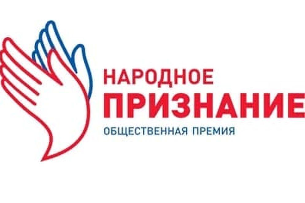 Премия «Народное признание»: жители Дона выдвинули 91 номинанта