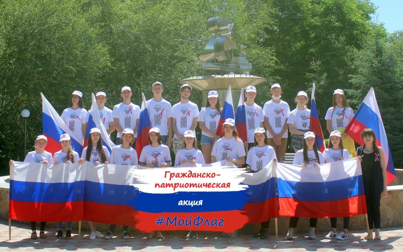 Молодежь Волгодонского района приглашают принять участие в патриотических акциях и мероприятиях «#ДеньФлага — 2021»
