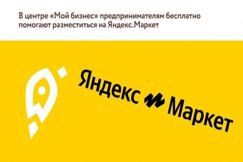 Предпринимателям Дона бесплатно помогают разместиться на Яндекс.Маркет