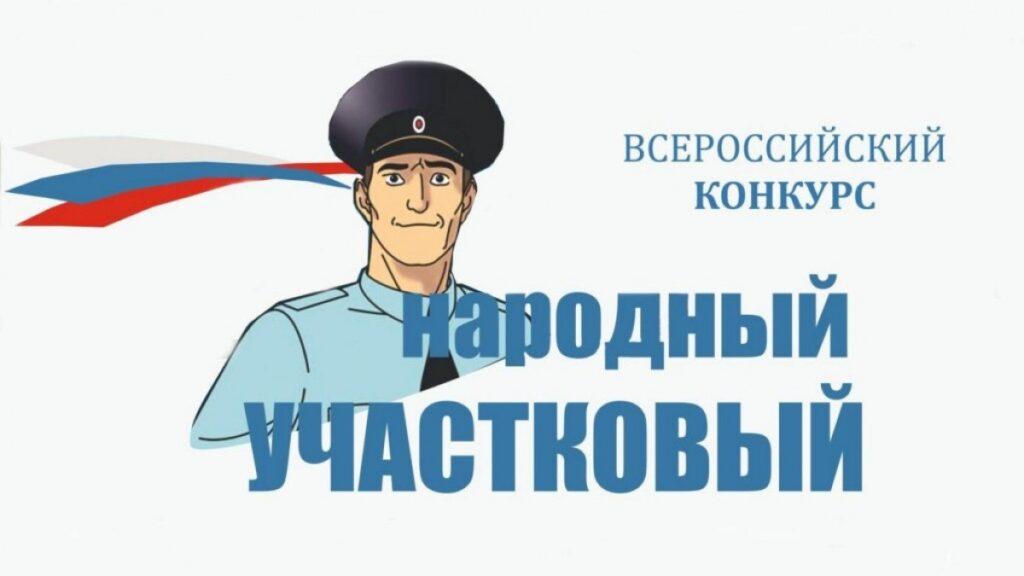 В Ростовской области вновь стартует ежегодный Всероссийский конкурс МВД России «Народный участковый-2021»