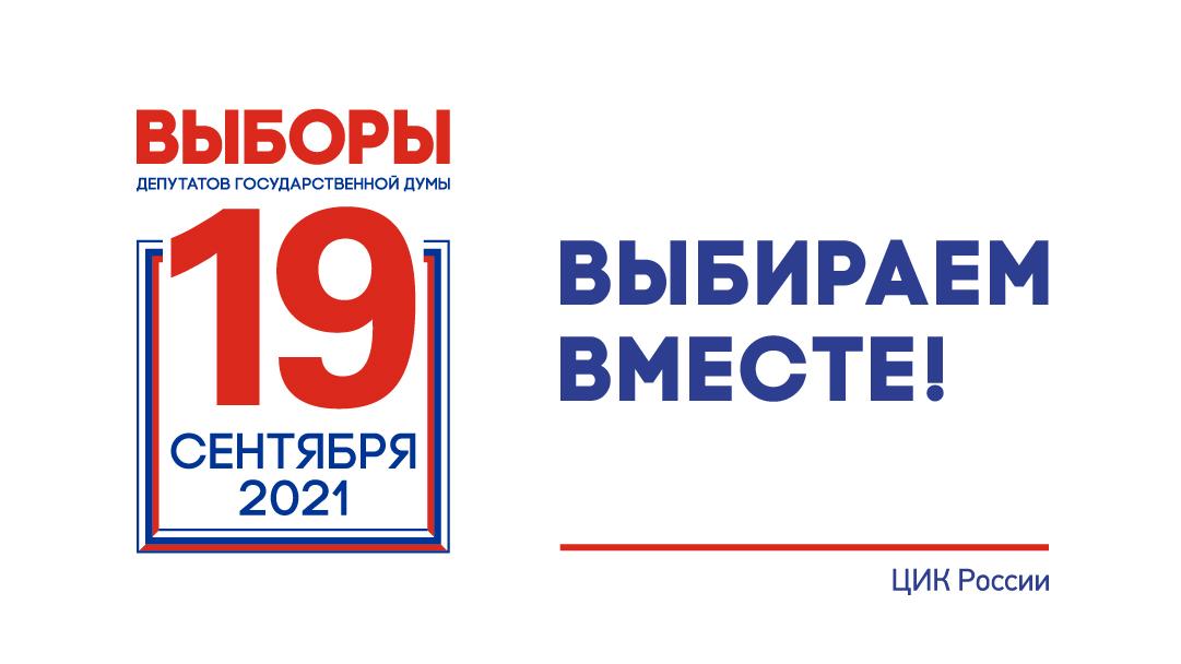 В Ростовской области продолжается голосование
