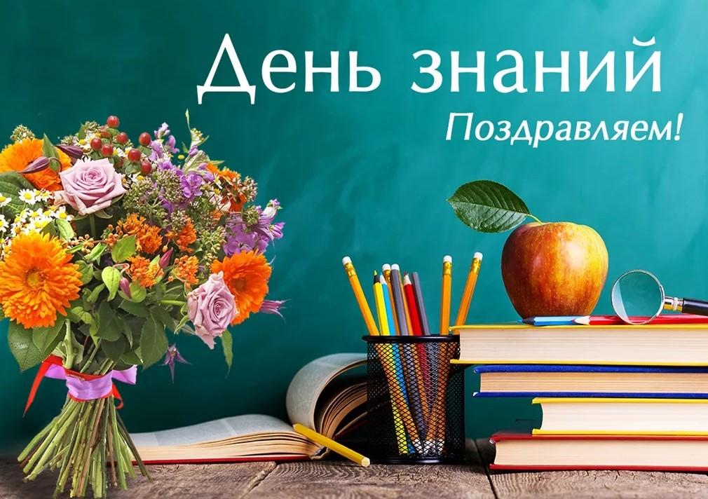 Правительство и Заксобрание Ростовской области поздравили дончан с Днем знаний